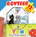 Николай Николаевич Непомнящий. Три котенка