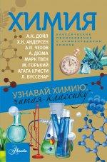 Химия. Узнавай химию, читая классику