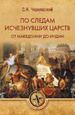 По следам исчезнувших царств.От Македонии до Индии