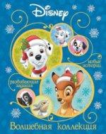 Классические персонажи Disney. Волшебная коллекция