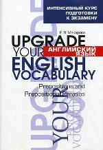 Англ яз.Upgrade your English Vocabular.Preposition