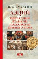 Аэций.Последний великий полководец Древнего Рима