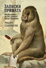 Записки примата: Необычная жизнь ученого среди павианов