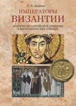 Императоры Византии.История Византийской империи в биографических очерках