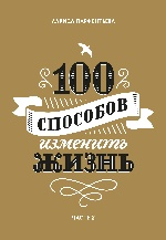 100 способов изменить жизнь. Часть вторая