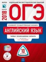 ОГЭ-18 Английский язык [Тип.экз.вар] 10вар. (+CD)