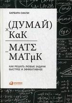 Думай как математик: Как решать любые задачи быстрее и эффективнее. 4-е изд