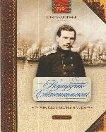 Подпоручик Севастопольский. Мистерия войны и мира