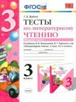 УМК Литер. чтение 3кл[Климанова,Горецкий] Тесты ч1