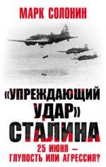 Упреждающий удар» Сталина. 25 июня – глупость или агрессия?
