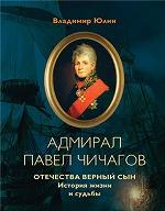 Адмирал Павел Чичагов. Отечества верный сын