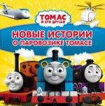 Томас и его друзья. Новые истории о паровозике Том