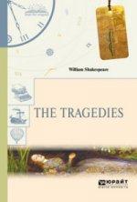 The tragedies. Трагедии