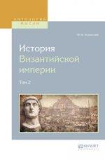 История византийской империи в 8 т. Том 2