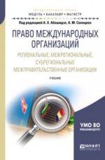 Право международных организаций. Региональные, межрегиональные, субрегиональные межправительственные организации