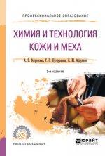 Химия и технология кожи и меха