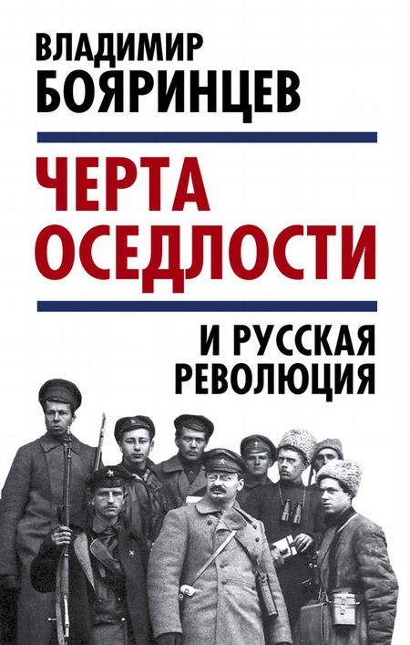«Черта оседлости» ирусская революция