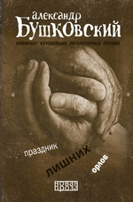 Праздник лишних орлов (сборник)