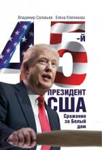 45-й президент. Сражение за Белый Дом