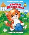 """""""Кошка-матрешка"""". Книжка-панорама с движущимися картинками (картон хромэрзац 320 г)"""