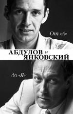 От «А» до «Я». Александр Абдулов и Олег Янковский