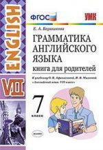 УМК Англ. яз. 7кл. Афанасьева. Книга для род