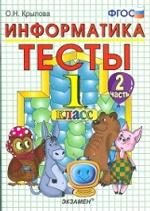 УМК Информатика 1кл Горячев [Тесты ч2]
