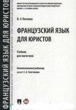 Толстикова С.А.. Французский язык для юристов. Учебник для магистров 150x218