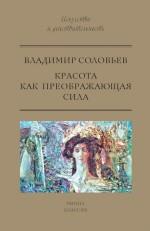 Красота как преображающая сила (сборник)