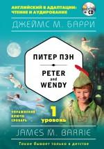 Питер Пэн / Peter and Wendy. 1 уровень (+MP3)