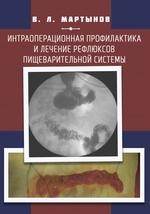 Интраоперационная профилактика и лечение рефлюксов пищеварительной системы
