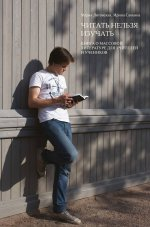 Читать нельзя изучать: Книга о массовой литературе