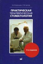 Практическая терапевтическая стоматология. Девятое издание