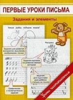 Первые уроки письма. Задания и элементы. Учебное пособие