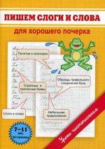 Марина Георгиева: Пишем слоги и слова. Для хорошего почерка