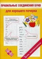 Правильные соединения букв для хорошего почерка. Учебно-практическое пособие