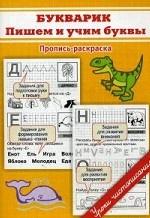 Роза Гельфановна Чуракова. Букварик: Пишем и учим буквы