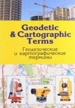 Geodetic & cartographic terms - Геодез. термины