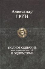 Александр Грин: Полное собрание романов и повестей в одном томе
