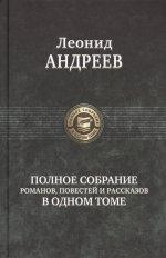 Полное собрание романов, повестей и расск.в 1 т