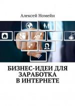 Бизнес-идеи для заработка вИнтернете