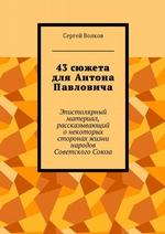 43сюжета дляАнтона Павловича. Эпистолярный материал, рассказывающий онекоторых сторонах жизни народов Советского Союза