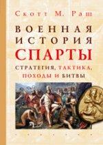 Военная история Спарты:стратегия,тактика,походы