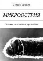 Микроострия. Свойства, изготовление, применение