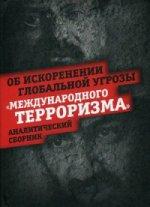 Об искоренении глоб. угрозы «междунар. терроризма»
