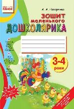Зошит маленького ДОШКОЛЯРИКА 3-4 роки (Укр)/