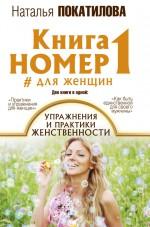 Книга номер 1 #для женщин. Упражнения и практики женственности