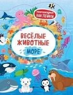 Веселые животные. Море. Книжка с наклейками