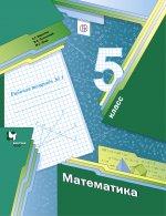 Математика 5кл ч1 [Рабочая тетрадь] ФГОС