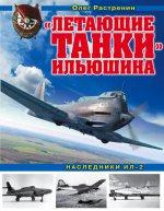 Летающие танки» Ильюшина. Наследники Ил-2